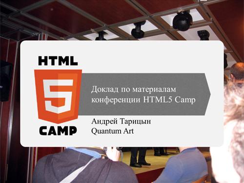 Титульный слайд презентации по материалам конференции HTML5 Camp