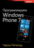 Обложка книги Чарльза Петцольда «Программируем Windows Phone 7»