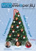 Обложка декабрьского номера журнала MSDeveloper.RU