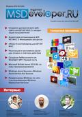 Обложка февральского номера журнала MSDeveloper.RU