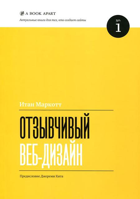 Учебник по веб дизайн