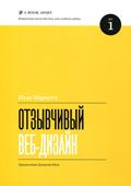 Обложка книги Итана Маркотта «Отзывчивый веб-дизайн»