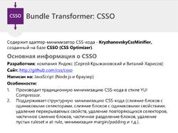Слайд №23 «Bundle Transformer: CSSO»