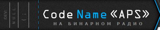 Фрагмент сайта радио-шоу Code Name «APS»