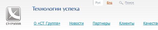 Фрагмент сайта компании «СТ Группа»