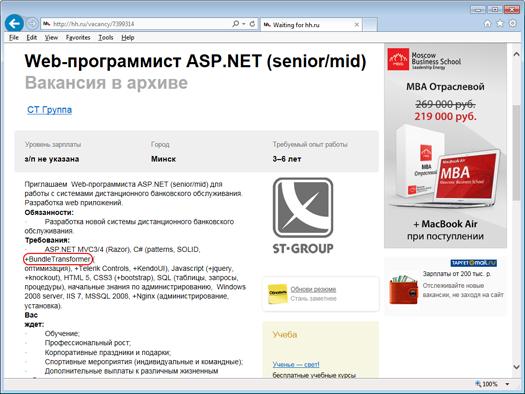 Вакансия «Web-программист ASP.NET (senior/mid)» на сайте HeadHunter (hh.ru)