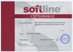 свидетельство о прохождении курса «MS-50064: Расширенные возможности разработки в SharePoint Server 2007»